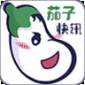 茄子快讯app下载_茄子快讯app最新版免费下载