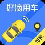 好滴司机app下载_好滴司机app最新版免费下载