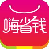 嗨省钱app下载_嗨省钱app最新版免费下载