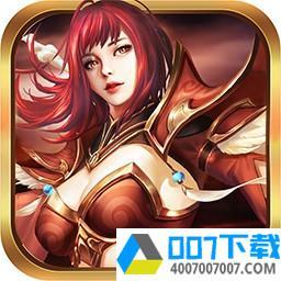 魔神战纪app下载_魔神战纪app最新版免费下载