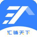 汇铺天下app下载_汇铺天下app最新版免费下载
