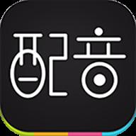 免费配音助手app下载_免费配音助手app最新版免费下载