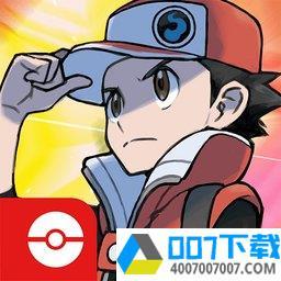 口袋妖怪大师app下载_口袋妖怪大师app最新版免费下载