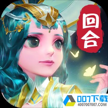 永恒诸神app下载_永恒诸神app最新版免费下载