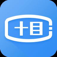十目监测app下载_十目监测app最新版免费下载