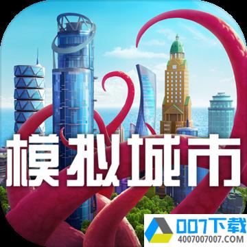 模拟城市:我是市长app下载_模拟城市:我是市长app最新版免费下载