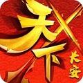 天下长安满V版app下载_天下长安满V版app最新版免费下载