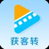 获客转app下载_获客转app最新版免费下载