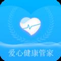 爱心健康管家app下载_爱心健康管家app最新版免费下载