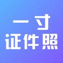 一寸美颜证件照app下载_一寸美颜证件照app最新版免费下载