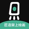 匠造画世界app下载_匠造画世界app最新版免费下载