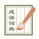 成语词典2020app下载_成语词典2020app最新版免费下载
