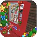 圣诞乐贩卖机app下载_圣诞乐贩卖机app最新版免费下载