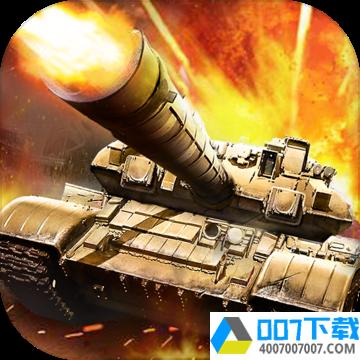 装甲风云app下载_装甲风云app最新版免费下载
