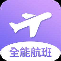 航空出行app下载_航空出行app最新版免费下载