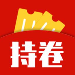 持卷天下app下载_持卷天下app最新版免费下载