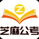 芝麻公考app下载_芝麻公考app最新版免费下载