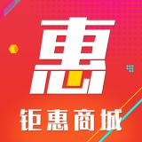 钜惠商城app下载_钜惠商城app最新版免费下载