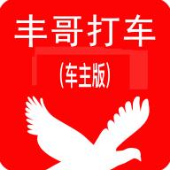 丰哥打车车主端app下载_丰哥打车车主端app最新版免费下载
