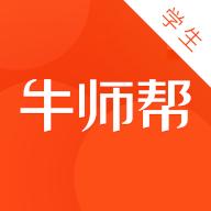 牛师帮学生app下载_牛师帮学生app最新版免费下载