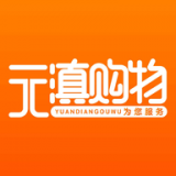 元滇购物app下载_元滇购物app最新版免费下载