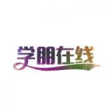 学朋在线app下载_学朋在线app最新版免费下载