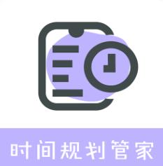 时间规划管家app下载_时间规划管家app最新版免费下载