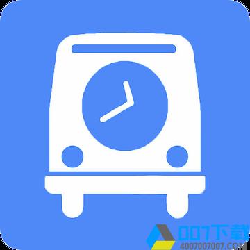 昆山实时公交app下载_昆山实时公交app最新版免费下载