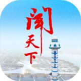 闻天下app下载_闻天下app最新版免费下载