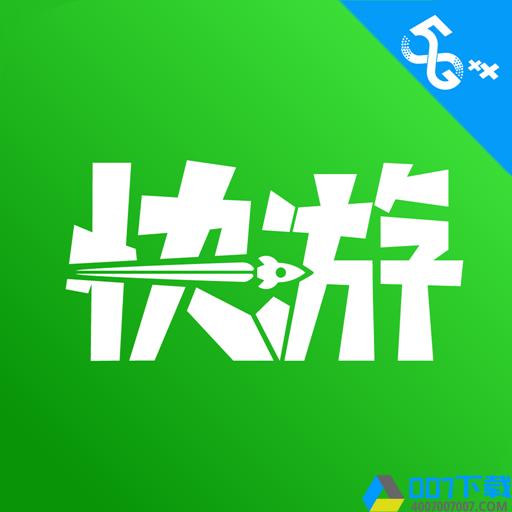 咪咕快游无限时间试玩版app下载_咪咕快游无限时间试玩版app最新版免费下载