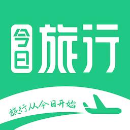 今日旅行app下载_今日旅行app最新版免费下载