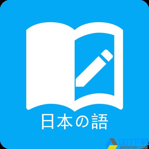 日语学习软件app下载_日语学习软件app最新版免费下载