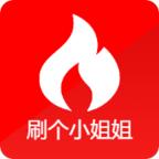 刷个小姐姐app下载_刷个小姐姐app最新版免费下载