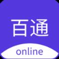 百通在线app下载_百通在线app最新版免费下载