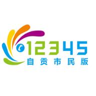 自贡12345市民app下载_自贡12345市民app最新版免费下载