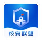 校安联盟app下载_校安联盟app最新版免费下载