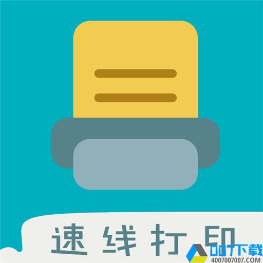 速线打印app下载_速线打印app最新版免费下载
