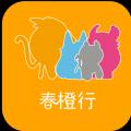 春橙行app下载_春橙行app最新版免费下载