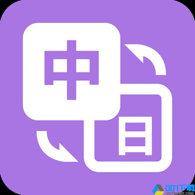 优学日语翻译app下载_优学日语翻译app最新版免费下载