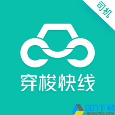 穿梭快线司机端app下载_穿梭快线司机端app最新版免费下载
