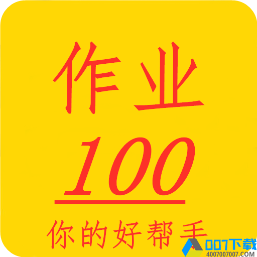 相互作业app下载_相互作业app最新版免费下载
