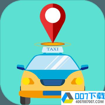 我要当司机app下载_我要当司机app最新版免费下载