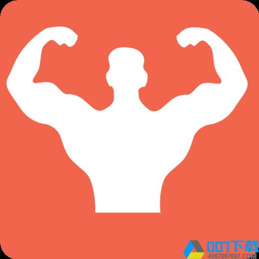 身材管家app下载_身材管家app最新版免费下载