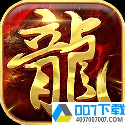 新梦幻古龙app下载_新梦幻古龙app最新版免费下载