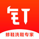 钉铛修鞋app下载_钉铛修鞋app最新版免费下载