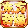 东方奇缘BT版app下载_东方奇缘BT版app最新版免费下载