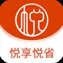 悦享悦省app下载_悦享悦省app最新版免费下载