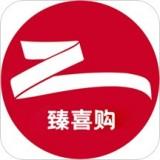 臻喜购app下载_臻喜购app最新版免费下载