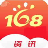 168资讯app下载_168资讯app最新版免费下载