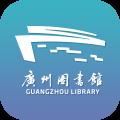 广州图书馆官网版app下载_广州图书馆官网版app最新版免费下载